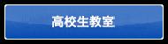 つつじヶ丘個別学習会・高校生教室