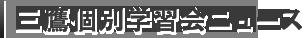 三鷹個別学習会ニュース
