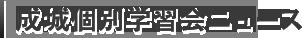 成城個別学習会ニュース