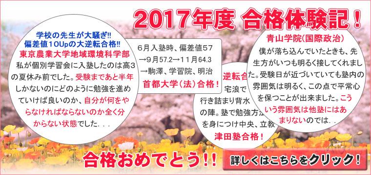 2017年度合格体験記!