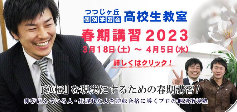 春期講習2020!