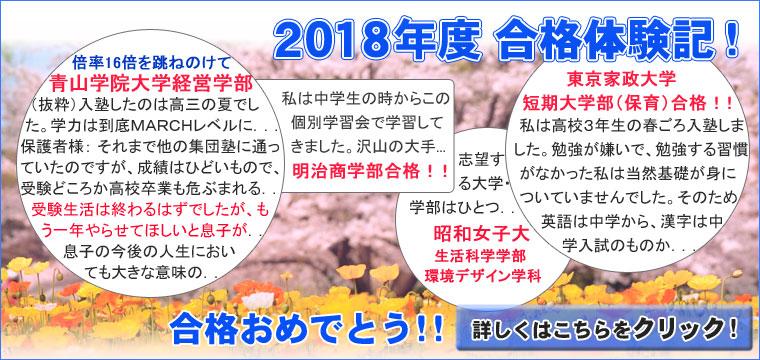 2018年度合格体験記!