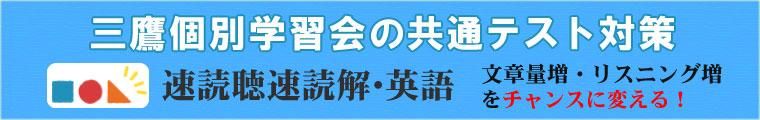 三鷹個別学習会の大学入学共通テスト対策:速読聴速読解・英語