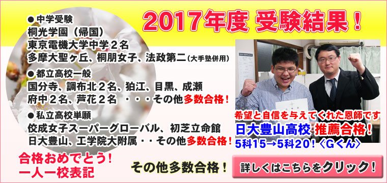 2017年度受験結果!
