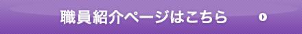 職員紹介ページ