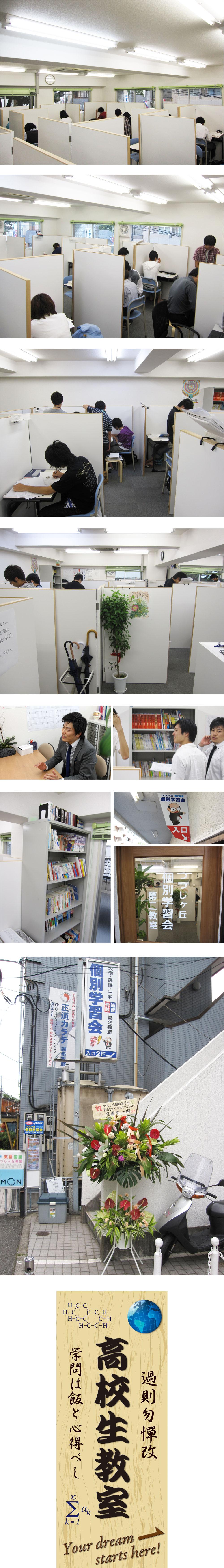つつじヶ丘個別学習会【高校生教室】の教室風景