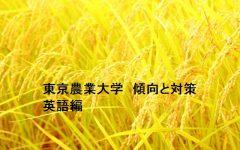 東京農業大学(東京農大)2018年度英語入学試験(2月6日実施分)の分析と対策。