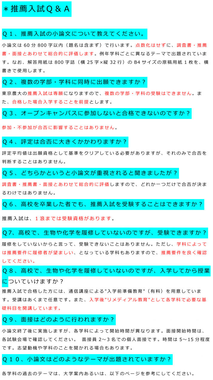 東京 農業 大学 合格 最低 点
