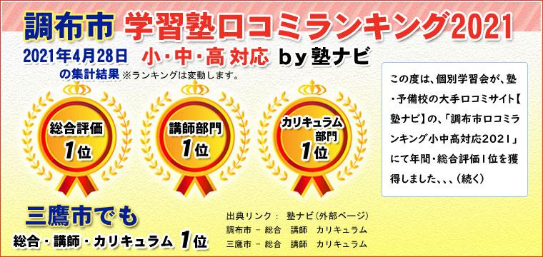 調布市 口コミランキング2020、総合評価1位!by 塾ナビ
